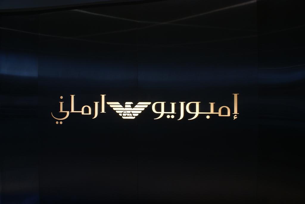 La traducción e interpretación del árabe presenta diferentes retos.