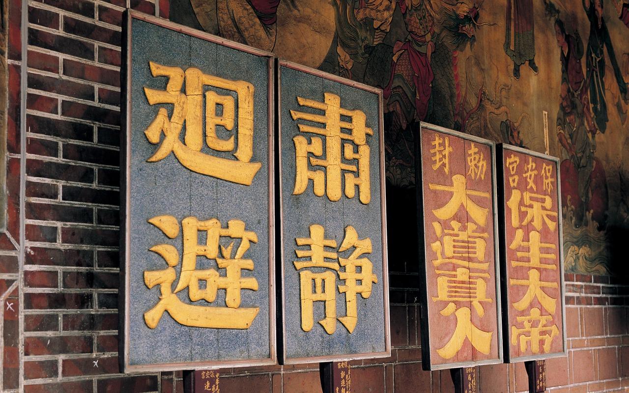 El chino es un idioma tonal con 4 tonos y distintos significados para cada uno de ellos.
