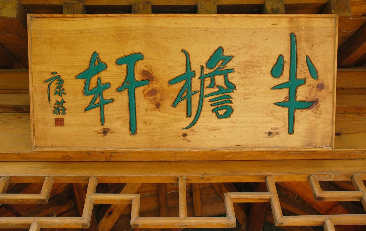La gramática del chino no está bien definida, por lo que muchas personas prefieren recurrir a traductores e intérpretes de chino en lugar de aprender el idioma.
