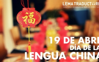 Día de la Lengua China